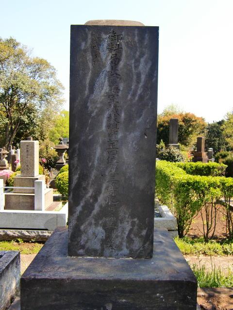 肥田浜五郎の墓