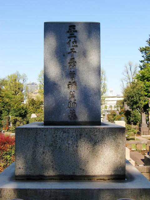 曾禰荒助の墓