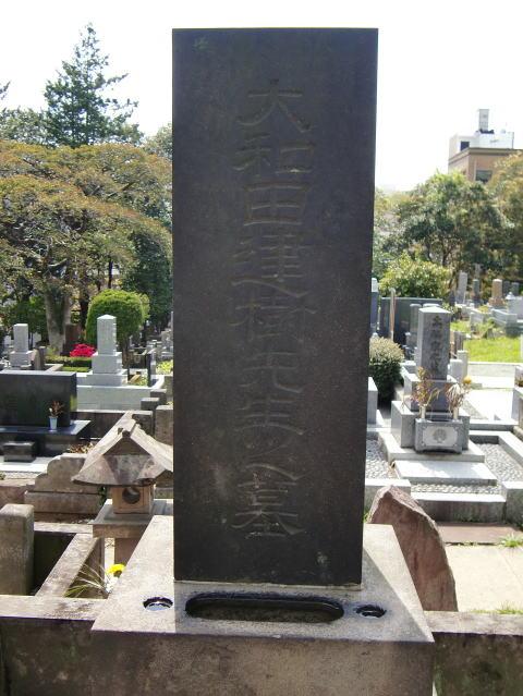 大和田建樹の墓