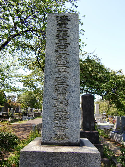 東郷正路の墓