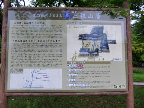 三根山陣屋跡