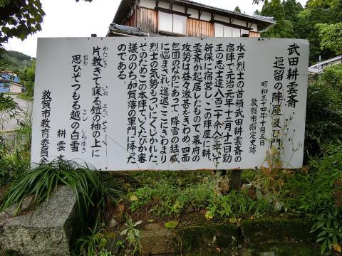 新保陣屋(武田耕雲斎本陣跡)